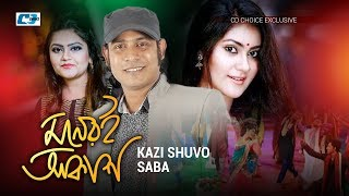 Moneri Akash | Kazi Shuvo | Saba | Alvi | Shaina Amin | Bangla Music Video | FULL HD