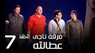 مسلسل فرقة ناجي عطا الله الحلقة | 7 | Nagy Attallah Squad Series