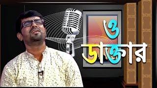 ও ডাক্তার | O Doctor By Obydullah Tarek | New Bangla Song 2019