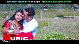 Nepali Lok Dohori 2072    Chhutyo Maya Gulmi Khaireni Ma - Baburam Pariyar/Purna Kala B.C