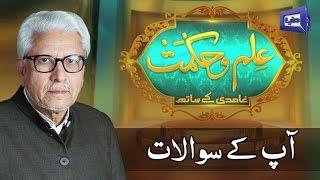 Ilm O Hikmat with Javed Ghamdi - 2 April 2017   Dunya News
