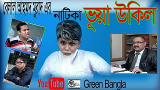 Vhua Ukil।।ভূয়া উকিল।।Murad।।Comedy Bangla।।Sylheti Natok.