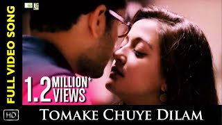 Bastushaap Bangla Movie || Tomake Chuye Dilam Video Song | Raima Sen, Abir Chatterjee, Parambrata