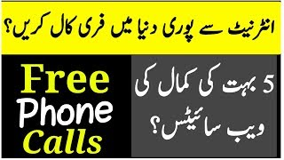 Make Unlimited Free Calls Without Sim Balance & Without Credit Use 5 Best Website For Free Calling