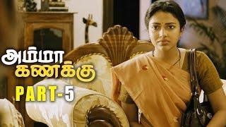 Amma Kanakku Tamil Movie Part 5 - Amala Paul, Yuvashree, Revathi