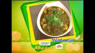 Karivepaku Royyalu   Abhiruchi   28th June 2017   ETV Telugu