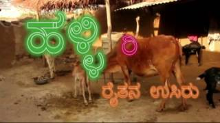 kannada short FILM HALLI ri  Trailer @SVN