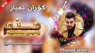 Goran Ayar 2018 ( Mnm Zalyly Hastek ) Zor Xosh