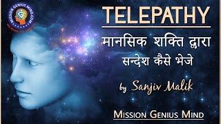टेलीपैथी कैसे करें, How to Send Mental Message,  Telepathy in Hindi | Mission Genius Mind