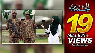 Pakistan national song - Ham lay hain tufan sa - Aqsa Abdul Haq - Released by Studio5