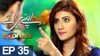 Apnay Paraye - Episode 35 | Express Entertainment - Hiba Ali, Babar Khan, Shaheen Khan