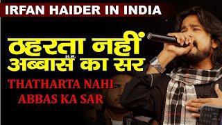 Syed Irfan Haider Rizvi Live In India l Noke Naiza Pa Thaharta Nahi l Imam Bargah Meeran Sahab,