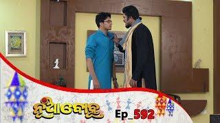 Nua Bohu | Full Ep 592 | 10th June 2019 | Odia Serial – TarangTV