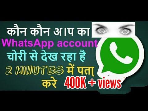 Xxx Mp4 Kaun Kaun Apka Whatsapp Account Chori Se Dekh Raha Hai Check In 2 Minutes 3gp Sex
