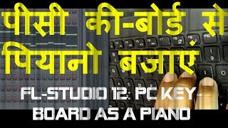 Computer Keyboard as a midi controller-  FL Studio-Hindi Tutorial