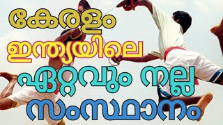 Why kerala is the no.1 state in India| best state in india