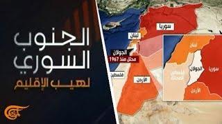 وثائقي الميادين | الجنوب السوري..لهيب الإقليم | 2016-10-15