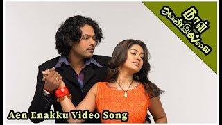Aen Enakku Video Song - Naan Avanillai | Jeevan | Sneha | Namitha | MassAudiosandVideos