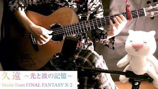 久遠〜光と波の記憶〜Eternity Memories of Lightwaves/ Solo Guitar final fantasy X−2