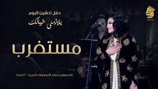 فنانه العرب أحلام - مستغرب (حفل تدشين البوم يلازمني خيالك)
