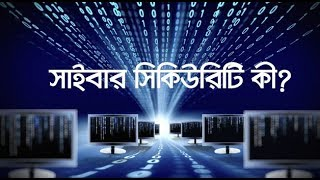What is Cyber Security - Bangla Documentary