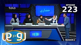 رو در رو - امیری در مقابل حصاری / Ro Dar Ro (Family Feud) Amiri VS Hesari - S2 - Ep 223