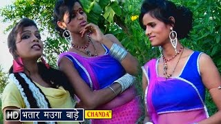 Bhatar Mauga Bade || भतार मउगा बाड़े || Bhojpuri Hot Songs