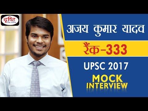 Xxx Mp4 Ajay Kumar Yadav 333 Rank Hindi Medium UPSC 2017 Mock Interview 3gp Sex