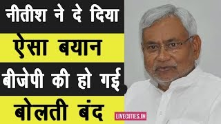 Nitish Kumar के बयान पर सियासत गरम, RJD बोला - क्यों नहीं छोड़ देते BJP का साथ l LiveCities
