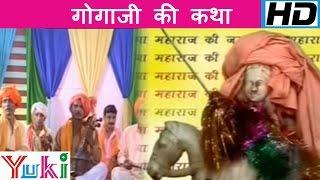 गोगाजी की कथा | Gogaji Ki Katha | Rajasthani Devotional