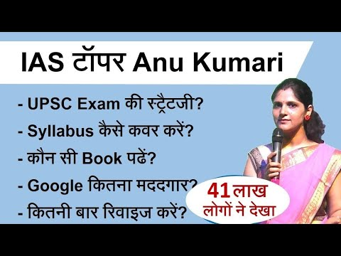 IAS 2018 टॉपर अनु कुमारी की Strategy | UPSC 2nd Topper Anu Kumari Talks with Students