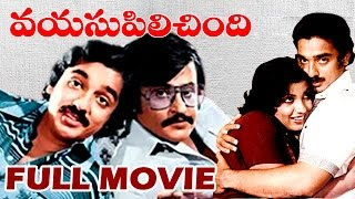 Vayasu Pilichindi Telugu Full Movie - Kamal Hassan, Rajnikanth, Sripriya - V9videos