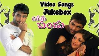 Orey Pandu Telugu Movie Full Video Songs Jukebox || Sachin,Sandali Sinha