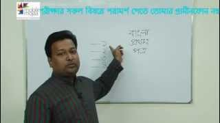 SSC Exam Preparation Tips: Bangla First Paper