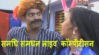 Hot Rasiya || समधि समधन लाइव कॉम्पीटीसन || Ramdhan Gujjar Anjana Cassettes
