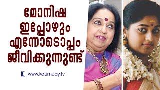 Monisha is still with me: Sreedevi Unni | Kaumudy TV