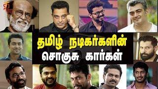 Kollywood Actors cars Collection | Tamil Actors Car Collection | Thamizh Padam