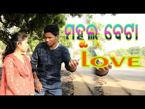 Xxx Mp4 Mahul Tula Love New Sambalpuri Comedy Video 3gp Sex