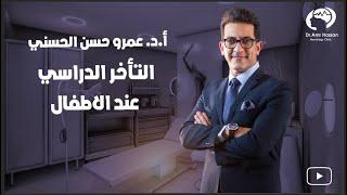 التأخر الدراسي عند الاطفال د.عمرو حسن الحسني استشاري  المخ والاعصاب