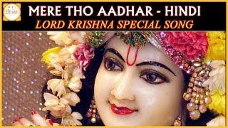 Mera Toh Aadhar Hindi Song   Lord Krishna Hindi Devotional Songs   Bhakti