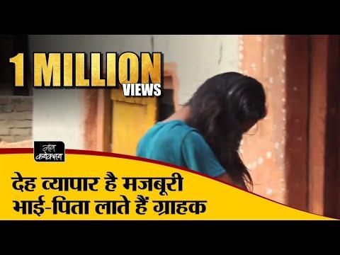 Xxx Mp4 देह व्यापार है मजबूरी भाई पिता लाते हैं ग्राहक Forced Prostitution In UP India 3gp Sex