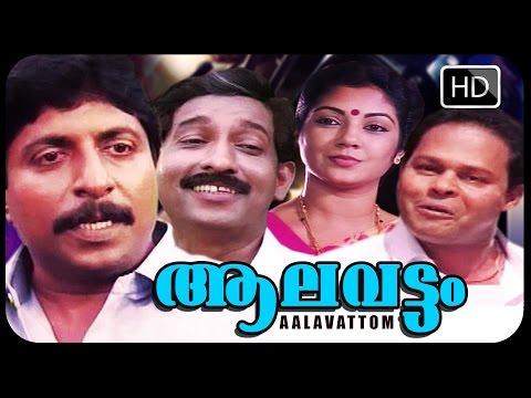 Xxx Mp4 Malayalam Full Movie Aalavattom Comedy N Classic Nedumudi Venu Innocent Shanthi Krishna Movie 3gp Sex