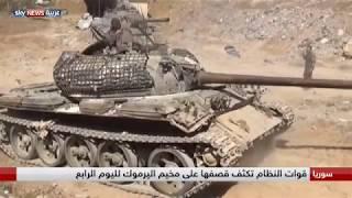 سوريا.. مخيم اليرموك تحت القصف