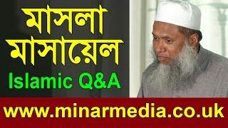 Islamic Q&A | মাসলা-মাসায়েল | Shaykh Abdul Qayum | 31 Oct 2015