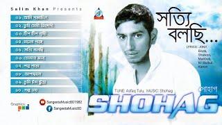 Shohag - Sotti Bolchi | সত্যি বলছি | Full Audio Album | Sangeeta