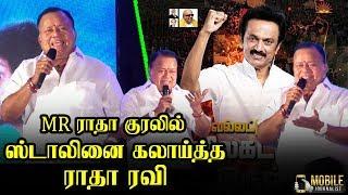 ஸ்டாலினை நையாண்டி செய்த ராதா ரவி..! | Radha Ravi Latest Funny Speech About MK Stalin