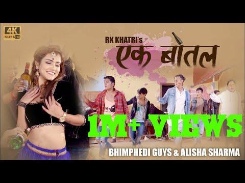 Xxx Mp4 Ek Bottle Bhimphedi Guys Ft Alisha Sharma RK Khatri New Nepali Song 2018 3gp Sex