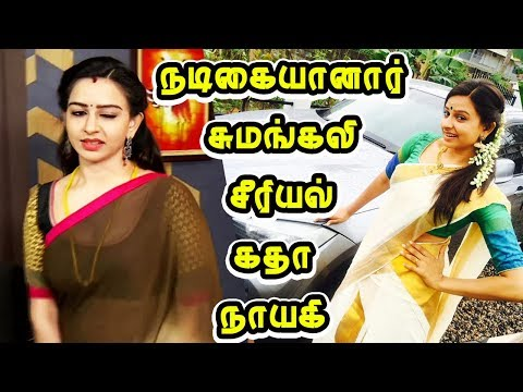 Xxx Mp4 சீரியல் TO சினிமா தாவும் திவ்யா கணேஷ் Sumangali Serial Actress Divya Ganesh Debue In Film 3gp Sex