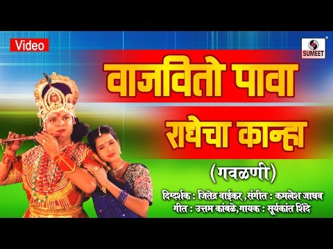 Xxx Mp4 Vajavito Pava Radhecha Kanha Gavlan Sumeet Music 3gp Sex