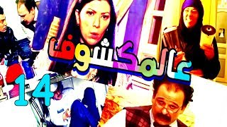 Aalmakshouf Series - Episode 14 | مسلسل عالمكشوف - الحلقة الرابعة عشر